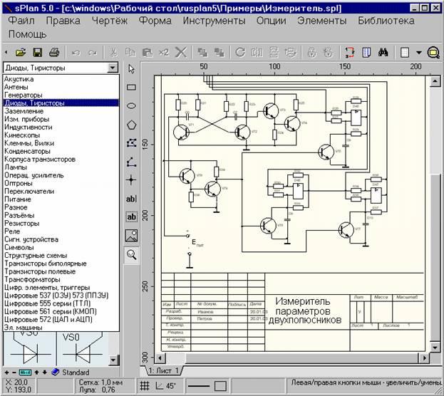 Программа для рисования электросхем.
