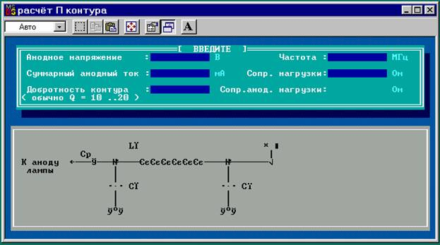 Программа для расчета контуров